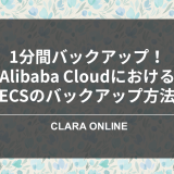 alibabacloud_backup_ogp01