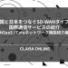 中国と日本をつなぐSD-WANタイプの国際通信サービスの紹介(NSaaS/Cato ネットワーク機能紹介編)