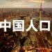 なぜ中国人口が多いの?・中国人口世界ランキング